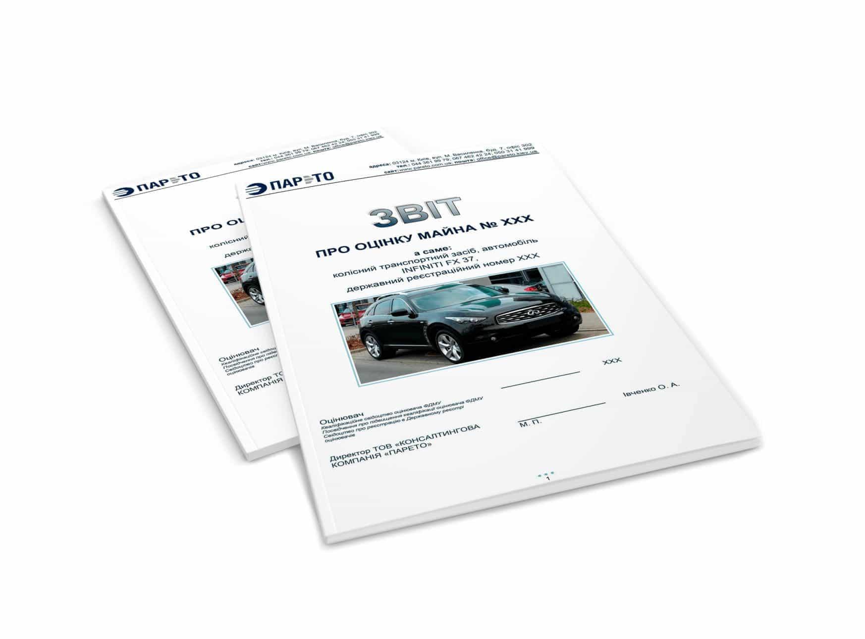 Приклад звіту про оцінку автомобіля, ЕКСПЕРТНА ОЦІНКА АВТОМОБІЛІВ