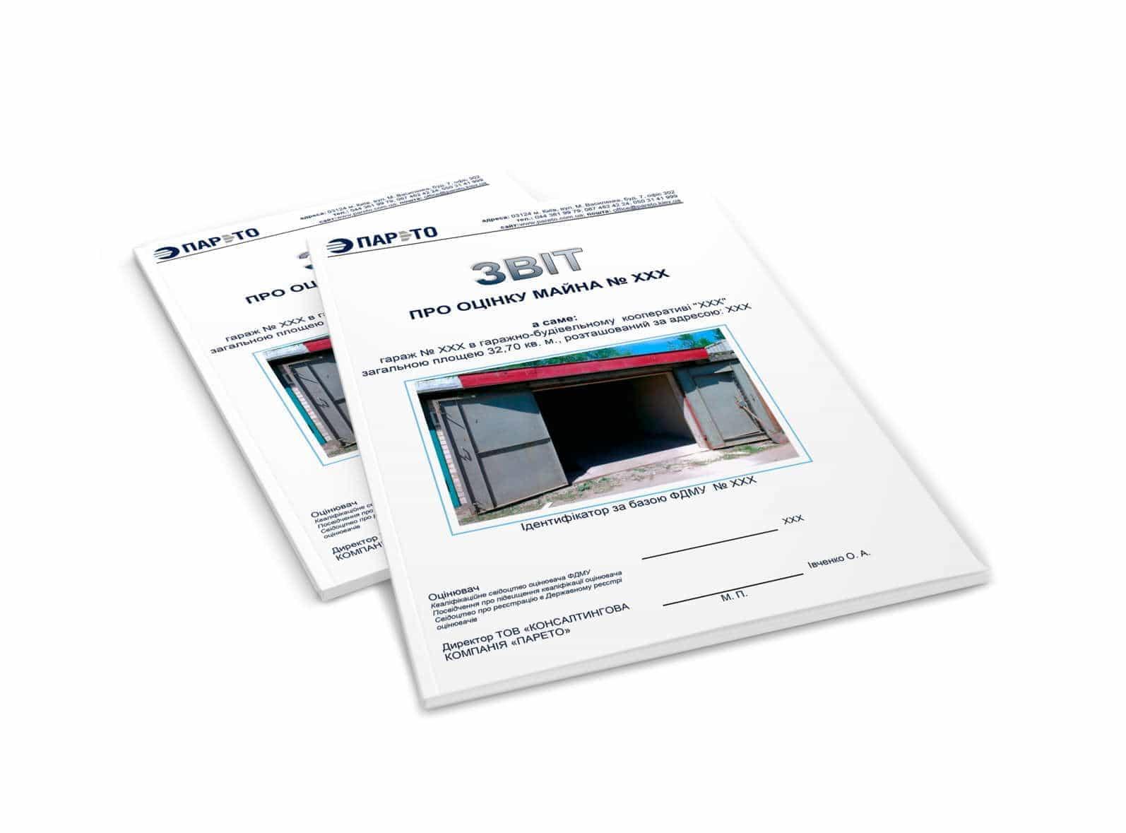 Приклад звіту про оцінку гаража, ЕКСПЕРТНА ОЦІНКА ГАРАЖІВ ТА ПАРКІНГІВ