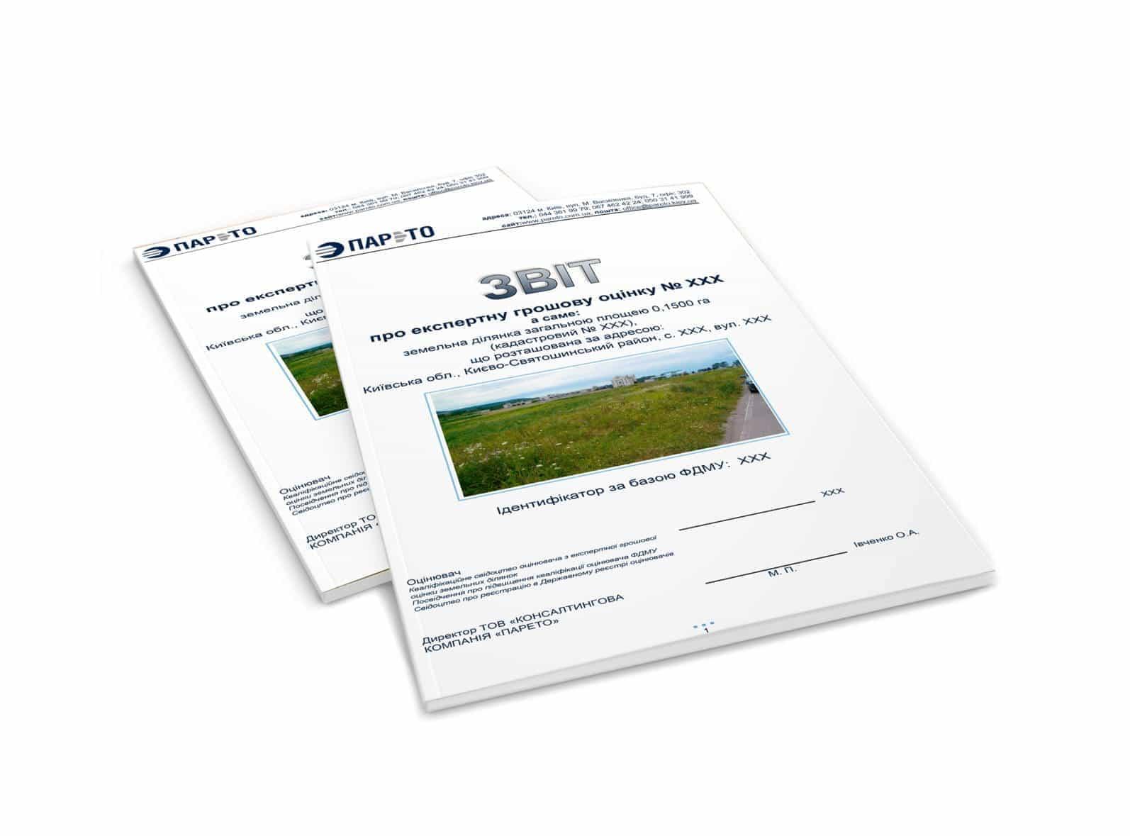Приклад звіту про оцінку земельної ділянки, ЕКСПЕРТНА ОЦІНКА ЗЕМЕЛЬНИХ ДІЛЯНОК