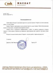 ЕКСПЕРТНА ОЦІНКА ЦІННИХ ПАПЕРІВ, Рекомендаційний лист від ТОВ «Маскат-Консалт»