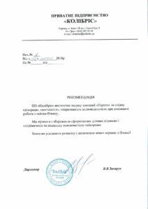 ЕКСПЕРТНА ОЦІНКА БІЗНЕСУ, Рекомендація від туристичного агенства ПП «Колібріс»