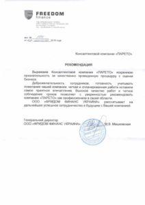 ЕКСПЕРТНА ОЦІНКА БІЗНЕСУ, Рекомендація від компанії «Фрідом Фінанс»