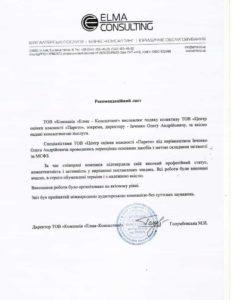 Партнерська програма, Рекомендаційний лист від бухгалтерської компанії «Елма- Консалтинг»