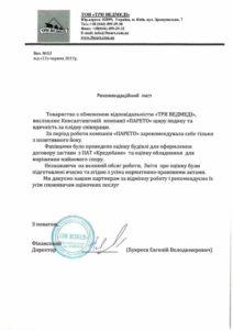 ЕКСПЕРТНА ОЦІНКА ВСІХ ВИДІВ МАЙНА, Рекомендація від одного з найбільших виробників морозива і заморожених продуктів в Україні ТОВ «Три ведмеді»