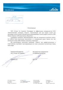 Оціночна компанія, Рекомендація від ПрАТ 'Лінде Газ Україна'