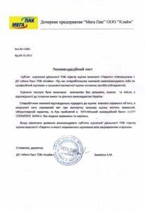 ПРОФЕСІЙНА ТА НАДIЙНА ОЦІНКА ВСІХ ВИДІВ МАЙНА, Рекомендація ЗАТ «Вімм-Білль-Данн Україна»