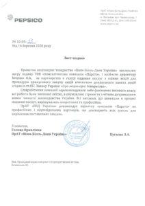 , Рекомендація ЗАТ «Вімм-Білль-Данн Україна»