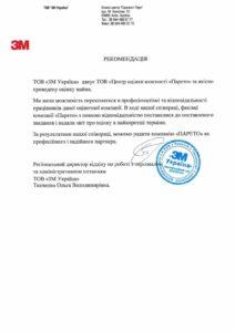 ЕКСПЕРТНА ОЦІНКА БІЗНЕСУ, Рекомендація від з однією з найбільш інноваційних виробничих компаній світу «3М Україна»
