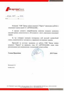 ЕКСПЕРТНА ОЦІНКА ЦІННИХ ПАПЕРІВ, Рекомендаційний лист від АТ «Артем-Банк»