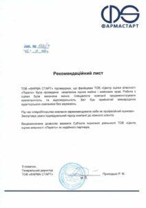 ЕКСПЕРТНА ОЦІНКА НЕМАТЕРІАЛЬНИХ АКТИВІВ, Рекомендація від фармацевтичної компанії 'Фарма Старт'