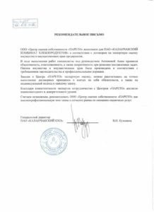 Партнерська програма, https://pareto.com.ua/ua/wp-content/uploads/sites/4/2017/10/4.-Каланчак-хлебопродукт-1-min-1-745x1024.jpg