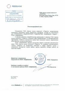 ЕКСПЕРТНА ОЦІНКА НЕМАТЕРІАЛЬНИХ АКТИВІВ, Рекомендаційний лист від ПУАТ «Фідобанк»