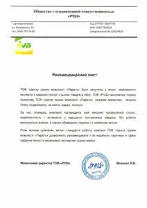 Партнерська програма, Рекомендаційний лист від лінії магазинів «ЕВА»