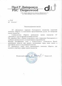 ЕКСПЕРТНА ОЦІНКА АКТИВІВ, Рекомендація від виробника інжинірингових підлог в Україні, АТ «Дніпровуд»