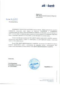 ЕКСПЕРТНА ОЦІНКА КОРПОРАТИВНИХ ПРАВ, Рекомендація від АТ 'АЛЬТБАНК'