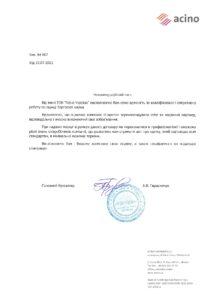 ЕКСПЕРТНА ОЦІНКА НЕМАТЕРІАЛЬНИХ АКТИВІВ, Рекомендація від міжнародної фармацевтичної компанії 'Асiно Україна'