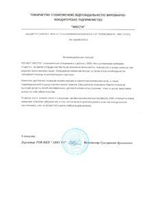 ЕКСПЕРТНА ОЦІНКА КАФЕ І РЕСТОРАНІВ, Рекомендація ТОВ ВКП 'АВЕСТА'