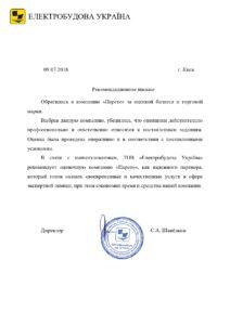 , Рекомендація від ТОВ 'Електробудова Україна'