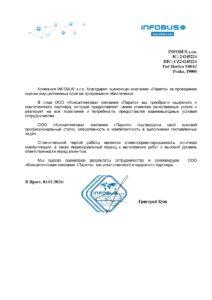 ЕКСПЕРТНА ОЦІНКА НЕМАТЕРІАЛЬНИХ АКТИВІВ, Рекомендація від компанії 'INFOBUS s.r.o.'