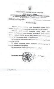 ЕКСПЕРТНА ОЦІНКА НЕМАТЕРІАЛЬНИХ АКТИВІВ, Рекомендація від Державної установи 'Інститут серця Міністерства охорони здоров'я України'