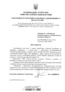 ЕКСПЕРТНА ОЦІНКА КОМЕРЦІЙНОЇ НЕРУХОМОСТІ, Рекомендація від Національного агентства по запобіганню корупції