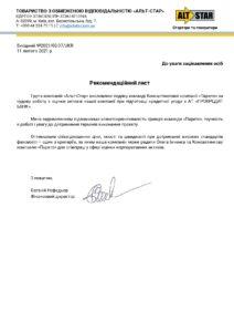 ЕКСПЕРТНА ОЦІНКА АКТИВІВ, Рекомендація від ТОВ 'АЛЬТ-СТАР'