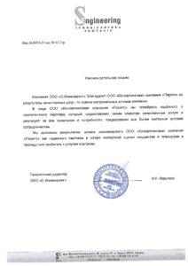 ЕКСПЕРТНА ОЦІНКА АКТИВІВ, Рекомендація від ТОВ 'С-Инжиниринг'