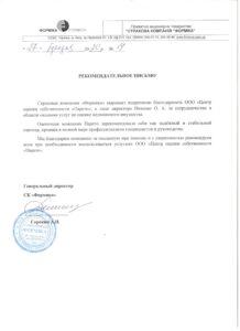 ЕКСПЕРТНА ОЦІНКА КАФЕ І РЕСТОРАНІВ, Рекомендація СК 'Форміка'