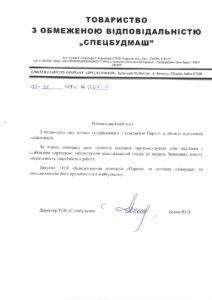 ЕКСПЕРТНА ОЦІНКА ВЕКСЕЛIВ, Рекомендація від ТОВ 'Спецбудмаш'