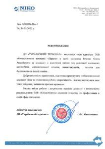 Оціночна компанія, Рекомендація від ДП 'УКРАЇНСЬКИЙ ТЕРМІНАЛ'