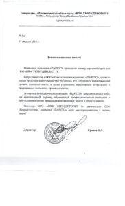 , Рекомендація від ТОВ 'НВФ УКРБУДПРОЕКТ '