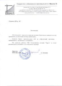 ЕКСПЕРТНА ОЦІНКА КАФЕ І РЕСТОРАНІВ, Рекомендація ТОВ 'Висота-К'