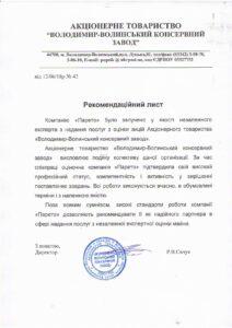 ЕКСПЕРТНА ОЦІНКА АКЦІЙ, Рекомендація від АТ 'Володимир-Волинський консервний завод'