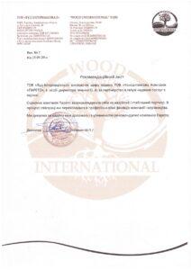 ЕКСПЕРТНА ДООЦІНКА ОСНОВНИХ ЗАСОБІВ, Рекомендація від ТОВ 'Вуд Інтернаціонал'