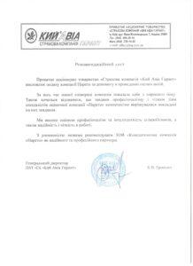 ЕКСПЕРТНА ОЦІНКА ВЕКСЕЛIВ, Рекомендація від ПрАТ Страхова компанія 'КИЙ АВІА ГАРАНТ'