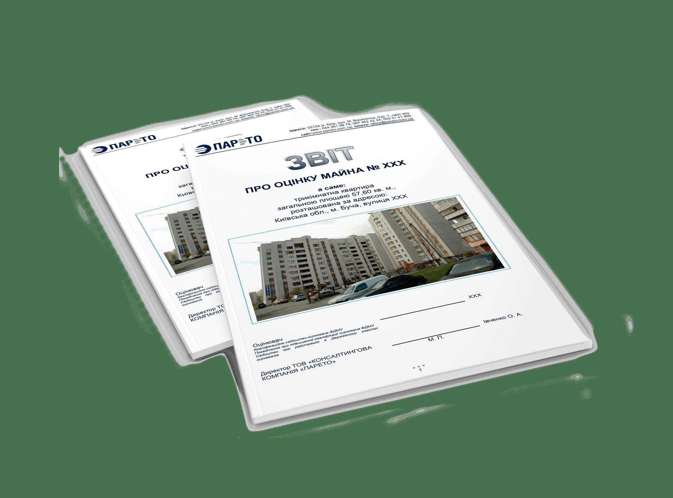 Приклад звіту про оцінку квартири, ЕКСПЕРТНА ОЦІНКА КВАРТИРИ