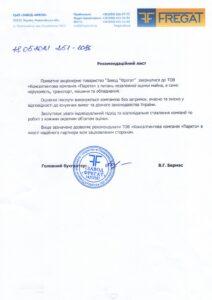 , Рекомендація від ПАТ 'Завод 'Фрегат''