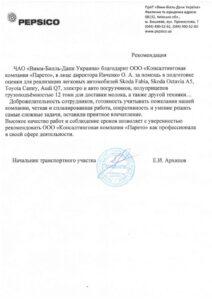 ЕКСПЕРТНА ДООЦІНКА ОСНОВНИХ ЗАСОБІВ, Рекомендація від ПрАТ 'Вімм-Білль-Данн Україна'