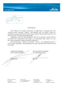 ЕКСПЕРТНА ОЦІНКА АКЦІЙ, Рекомендація від ПрАТ 'Лінде Газ Україна'