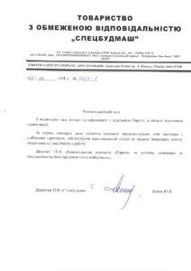 ЕКСПЕРТНА ОЦІНКА IНВЕСТИЦIЙНИХ СЕРТИФIКАТIВ, Рекомендація від ТОВ 'Спецбудмаш'