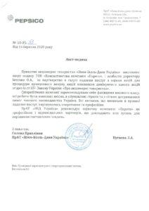 ЕКСПЕРТНА ОЦІНКА АКЦІЙ, Рекомендація від ПАТ 'Вімм-Білль-Данн Україна'
