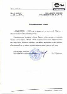 ЕКСПЕРТНА ОЦІНКА АЗС, Рекомендаційний лист від Міста автомобілів «ВіДі АвтоСіті»