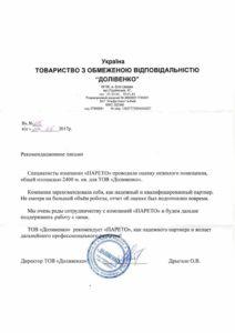 ЕКСПЕРТНА ОЦІНКА КОМЕРЦІЙНОЇ НЕРУХОМОСТІ, Рекомендаційний лист від виробника заморожених напівфабрикатів ТОВ «Долівенко».
