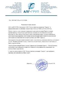 Послуги у сфері ТЦУ, Рекомендація від ТОВ 'АЛГ-ГРУП'