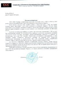 Послуги у сфері ТЦУ, Рекомендація від ТОВ 'ЦЦЦ Україна'