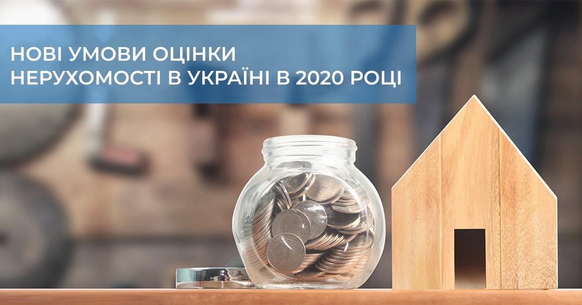 Нові умови оцінки нерухомості в України у 2020 році.