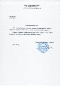 Експертна оцінка вагонів, Рекомендаційний лист від ТОВ 'Авіато Україна'