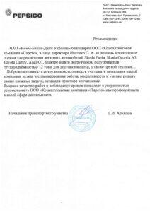 Експертна оцінка вагонів, Рекомендаційний лист від ПрАТ 'Вімм-Вілль-Данн Україна'