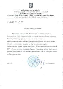 Експертна оцінка морських суден, Рекомендаційний лист від КП 'Спортивний комплекс'
