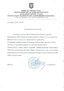 Експертна оцінка гелікоптера в Україні, Рекомендаційний лист від КП 'Спортивний комплекс'